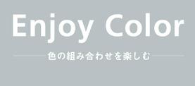 カラーコーディネート3.jpg