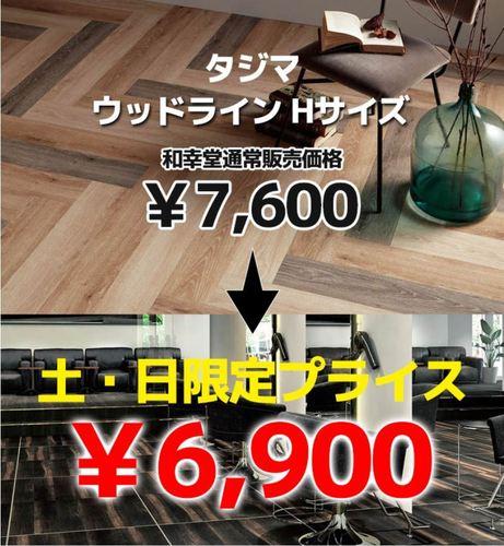 土日セール2.JPG