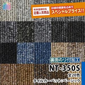 NT350Si.jpg