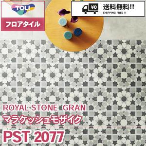 PST2077-3.jpg