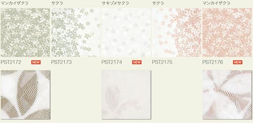 PST2172_2176_hinban.jpg
