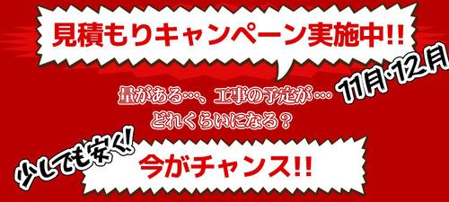 bana_mitumori_09camp.jpg
