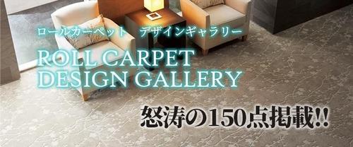 slider_img_carpet_gallery.jpg