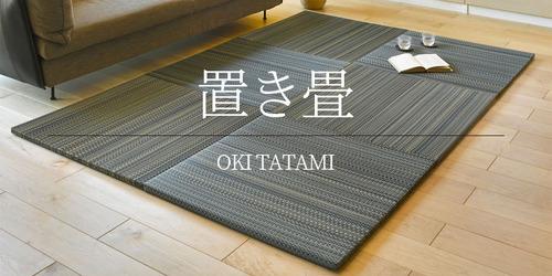 tatami_001.jpg